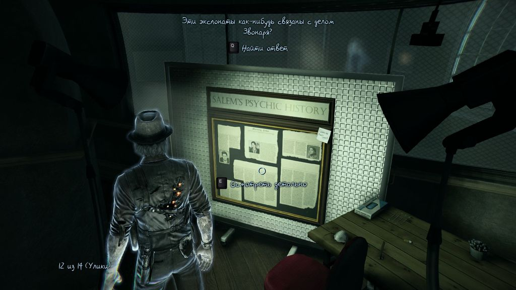 murdered soul suspect museum guide